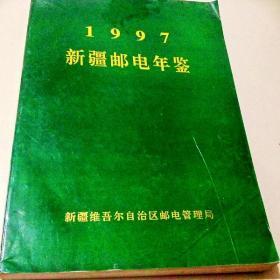 C200440 1997新疆邮电年鉴