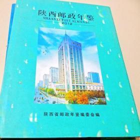 C200458 2012陕西邮政年鉴
