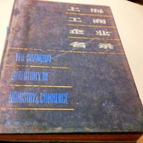C200460 1984上海工商企业名录