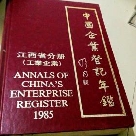 C200462 1985中国企业登记年鉴(江西省分册工业企业