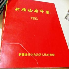C200465 1993新疆检察年鉴