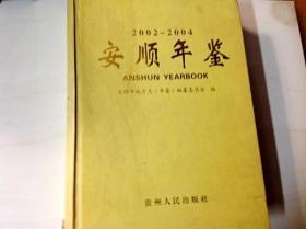 C200494 2002-2004安顺年鉴(一版一印)