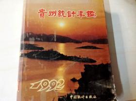 C200499 1992贵州统计年鉴(一版一印)