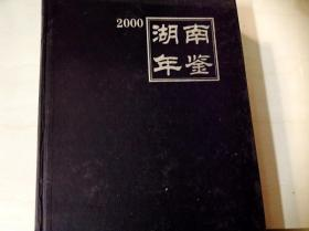 C200501 2000湖南年鉴