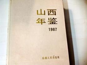C200502 1987山西年鉴