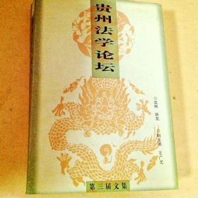 C500167 贵州法学论坛第三届文集(全部是法律相关论文)