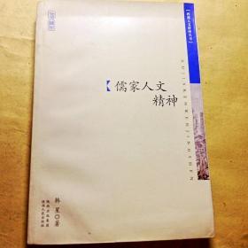 C501997 儒家人文精神