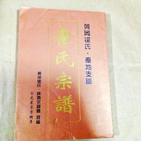 C503203 霍氏宗谱(黄冈霍氏·秦地支脉)