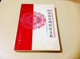 C506959 陕西教育调研论文集(一版一印)