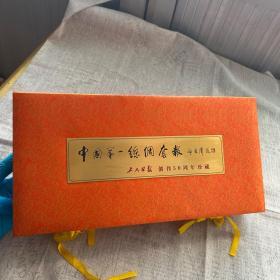 工人日报 创刊号 丝绸报 中国第一丝绸套报,含收藏证书(另有创刊50周年丝绸报一份)
