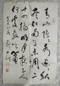 于右任弟子著名书法家刘田依(一)先生书法一幅《 二十四桥明月夜,玉人何处教吹箫》