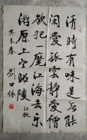 于右任弟子著名书法家刘田依(一)先生书法一幅《清时有味是无能,闲爱孤云静爱僧》