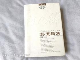 彭玉鳞集(上册、奏稿`电稿)