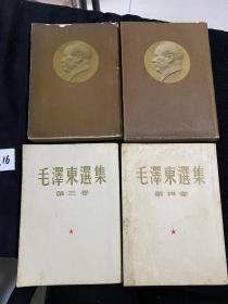 毛泽东选集(全四册)大32开竖版、老版