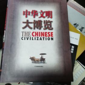 中华文明大博览