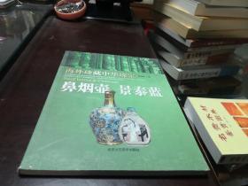 海外珍藏中华瑰宝:鼻烟壶 景泰蓝