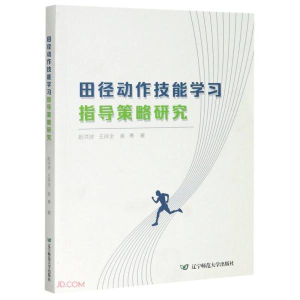 田径动作技能学习指导策略研究