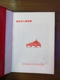 慰问手册{无笔记无勾画}