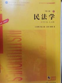 民法学.第六版:根据《民法典》全面修订(上下)/普通高等教育法学规划教材  《影印版》介意者慎拍