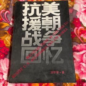 洪学智上将回忆录:抗美援朝战争回忆