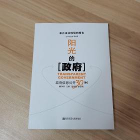 阳光的政府:政府信息公开30例(全新)