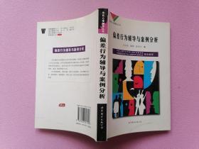 学校心理辅导丛书:偏差行为辅导与案例分析