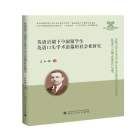 英语语境下中国留学生口头学术语篇的社会化研究