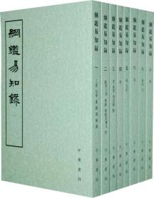 全新正版纲鉴易知录 全八册