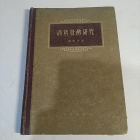 酒精发酵研究(1959年一版一印)