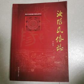 汝阳民俗志
