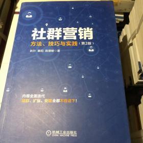 社群营销:方法、技巧与实践(第2版)秋叶