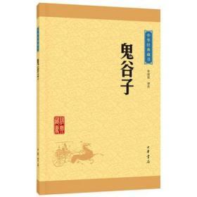 全新正版鬼谷子 中华经典藏书升级版