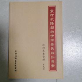 汝阳文史资料  第九辑(震惊乾隆朝的伊阳县民戕知县案)