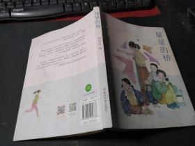 星星的桥(韩青辰作品)   作者签名