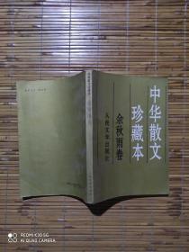中华散文珍藏本余秋雨卷