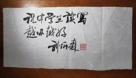"""不妄不欺斋藏品:刘炳森22.7x45.3cm毛笔书法,宣纸,钤""""刘炳森""""白文印。出版物请自觅"""