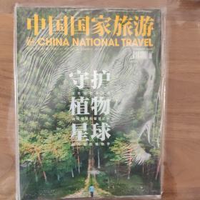 中国国家旅游 2020年第5期
