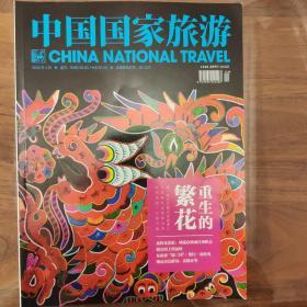 中国国家旅游 2020年第4期