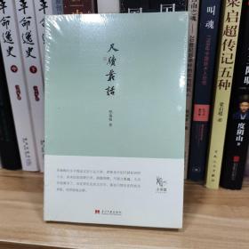 小书馆:尺牍丛话