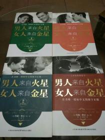男人来自火星,女人来自金星(1-4册)全