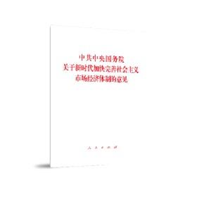 中共中央国务院关于新时代加快完善社会主义市场经济体制的意见