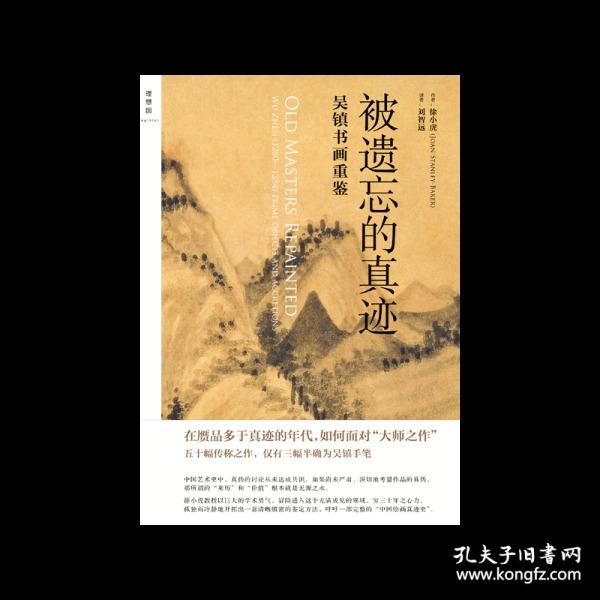 被遗忘的真迹:吴镇书画重鉴