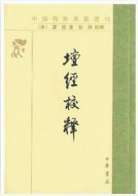 坛经校释(中国佛教典籍选刊)   (唐)慧能著,郭朋校释  中华书局正版