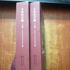 王余杞文集【上下+王若曼 书信】