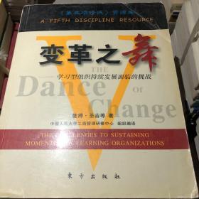 变革之舞 学习型组织持续发展面临的挑战 彼得圣吉
