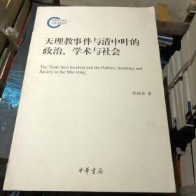 天理教事件与清中叶的政治、学术与社会 王瑞龙