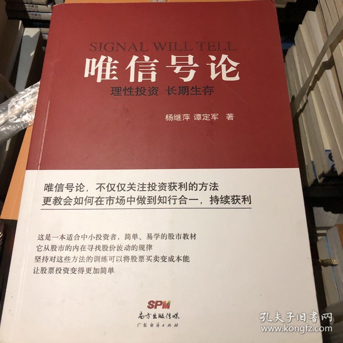 唯信号论:理性投资 长期生存 杨继萍
