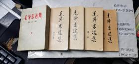 毛泽东选集(第一至五卷)  32开本横版    包快递费