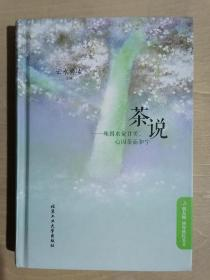 《茶说:味因水觉甘美,心因茶而和宁》(32开精装)八五品