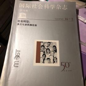 国际社会科学杂志 中文版 1999-05 社会转型 多文化多民族社会
